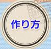 yakuzen05-2.jpg